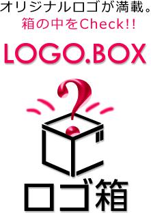 オリジナルロゴが満載。箱の中をCheck!!
