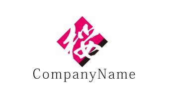 桜、春、筆文字、和風、漢字