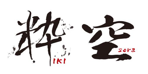 和文タイポグラフィ、漢字、和風ロゴ